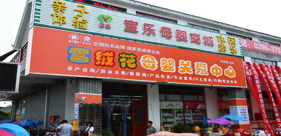 平舆县雪绒花家政培训学校