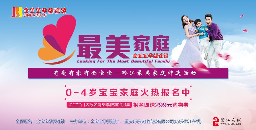 黔江正能量:有家有爱有金宝宝――黔江最美家庭评选活动开始了!