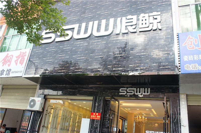 门店图_产品相册_ssww浪鲸卫浴