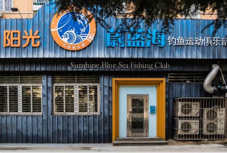 澳门网上投注官网阳光蔚蓝海钓鱼运动俱乐部