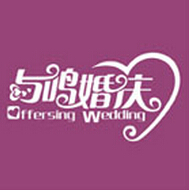 桂林全州与鸣婚庆公司
