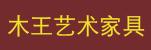 木王艺术家具