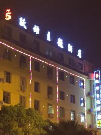跃动主题酒店