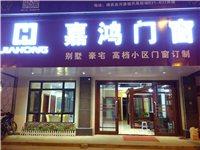 嘉鸿门窗(揭西)专卖店