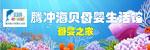 腾冲海贝母婴生活馆