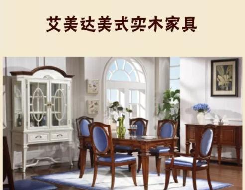 为什么选择艾美达・新古典美式实木家具?