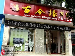 广汉古今缘喜庆文化礼仪服务机构