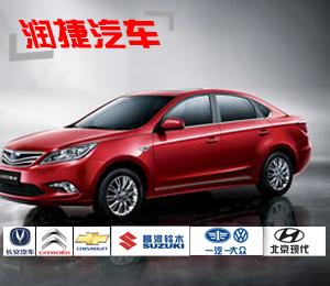 太阳城润捷汽车销售服务有限公司