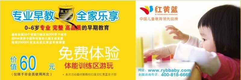 [淮安红黄蓝亲子园]免费体验体能训练区游玩