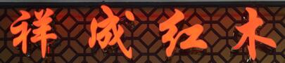 祥成红木家具