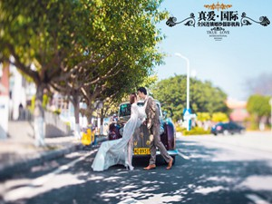 真爱国际婚纱摄影