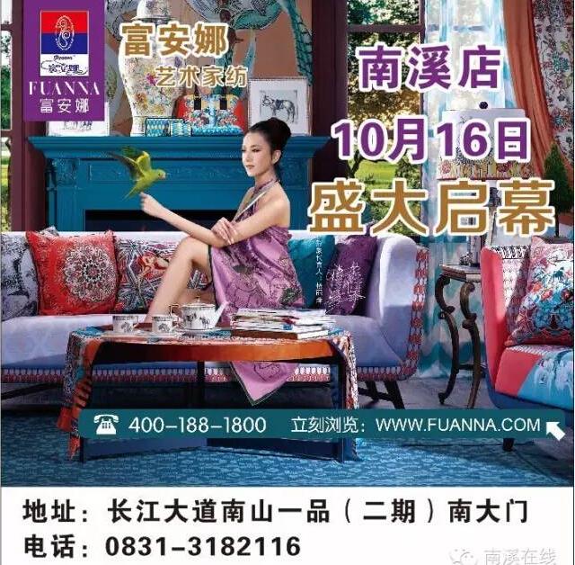 富安娜家纺16号盛大开业,钜惠南溪