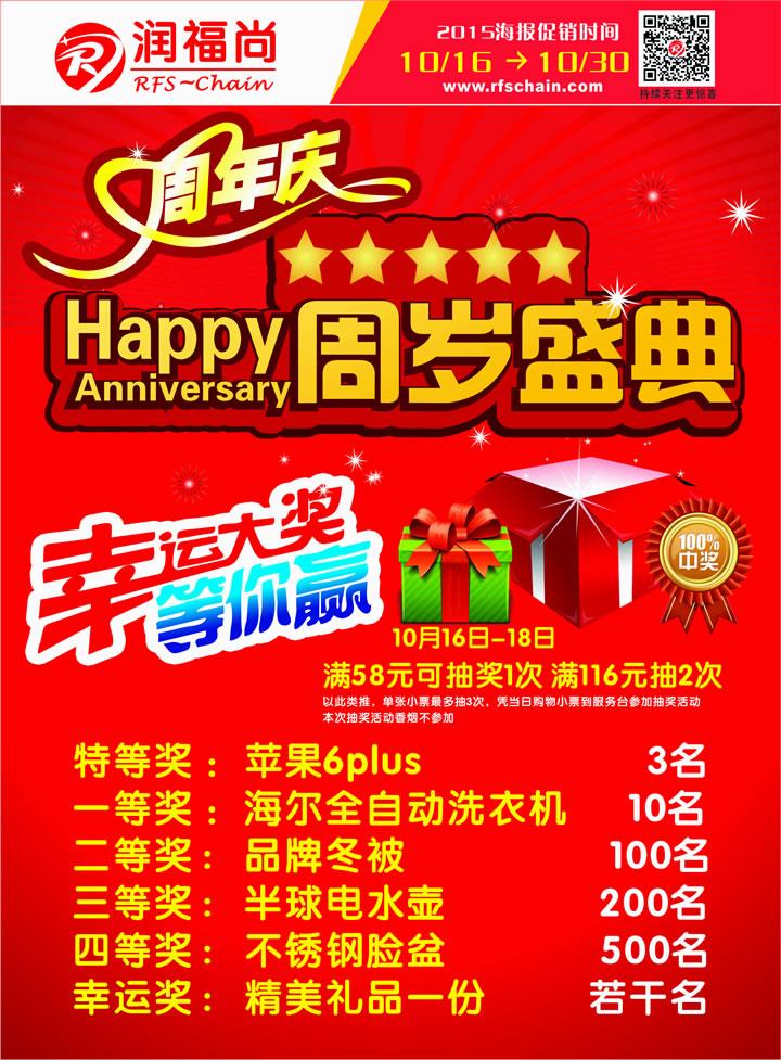 润福尚购物周岁盛典