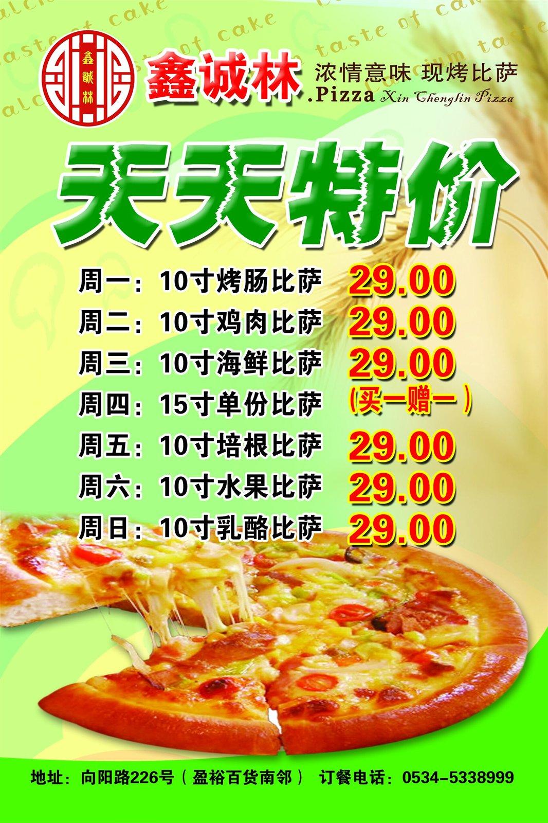 鑫诚林快餐店满29元免费送到家