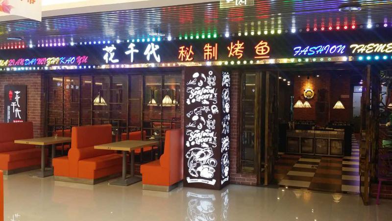 威尼斯人注册花千代秘制烤鱼餐厅