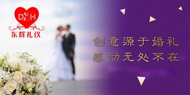 威尼斯人注册东辉礼仪入驻威尼斯人注册在线婚嫁街