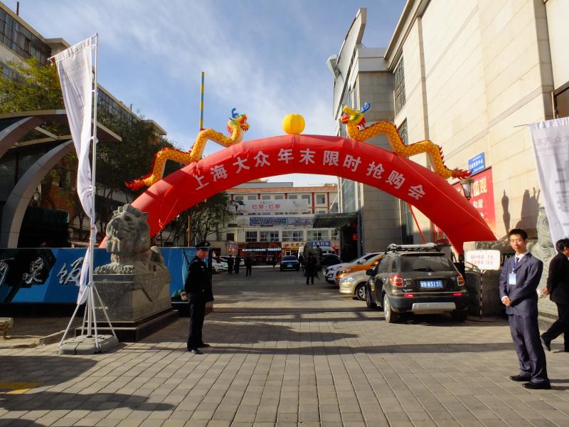 众为车狂、万人团购――上海大众年末限时抢购会完美谢幕