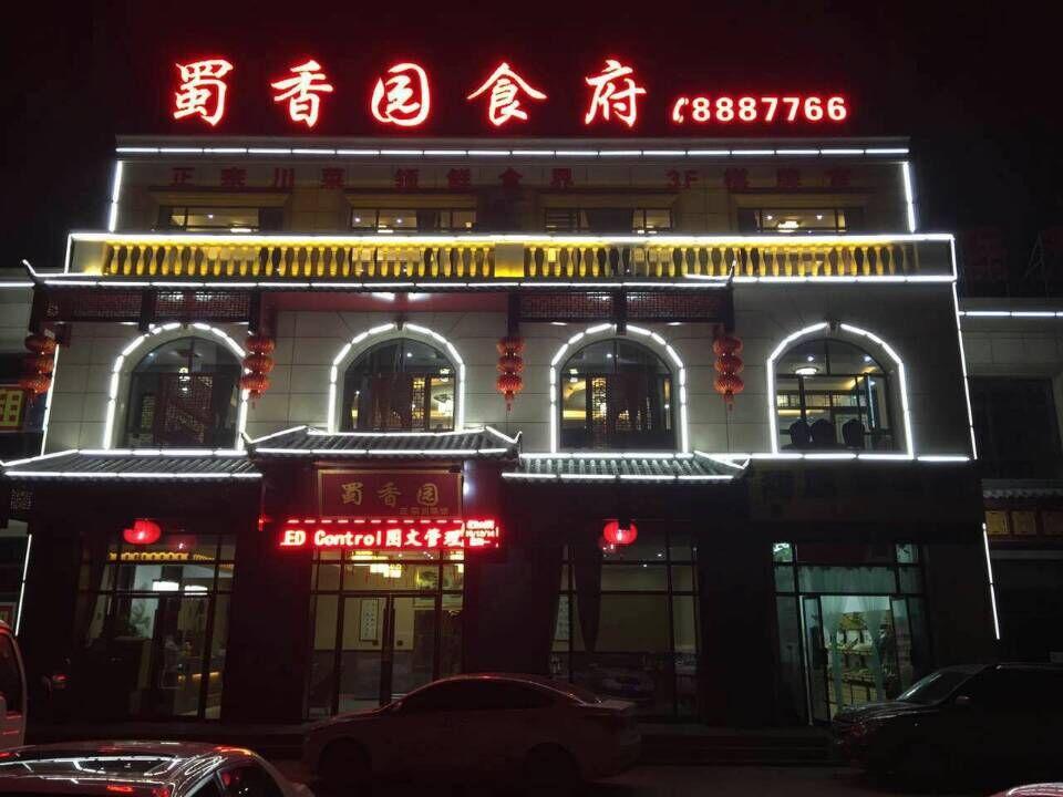 荆门蜀香园食府