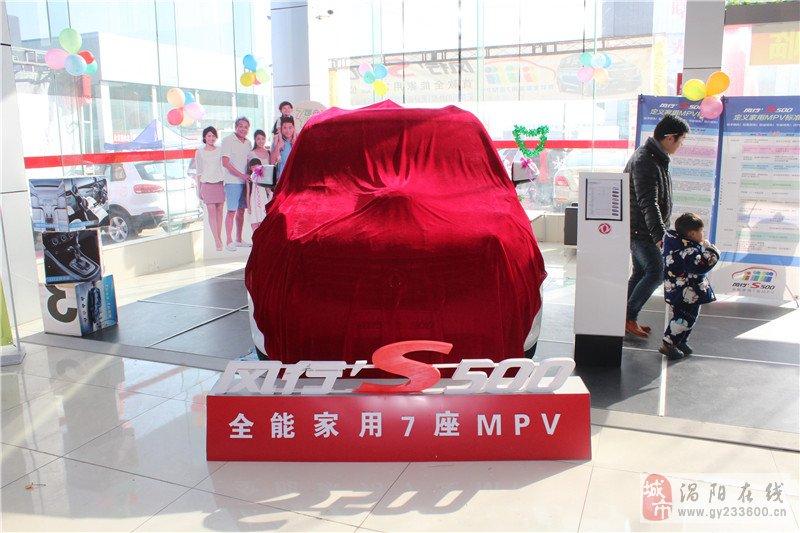 骏龙汽贸东风风行S500