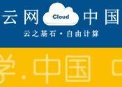 云网科技网络推广服务