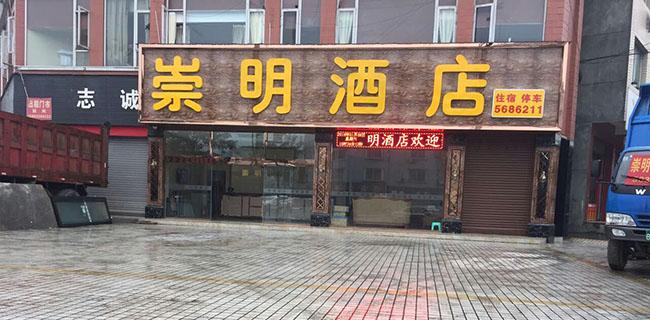 夹江崇明酒店