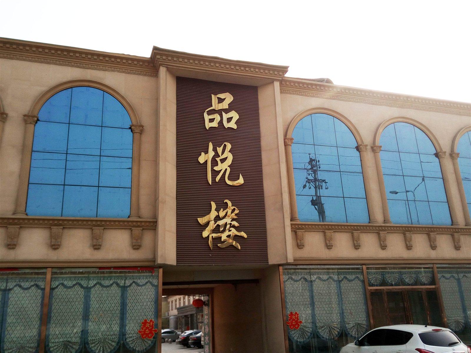 品悦楼婚宴大厅_美食街_叶县网图片