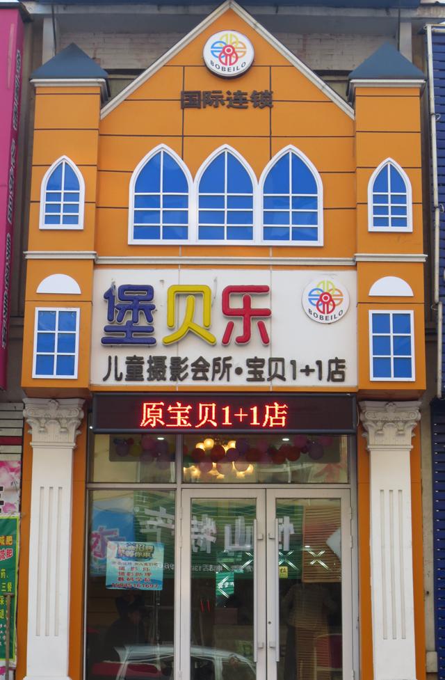 堡贝乐儿童摄影会所桦南店