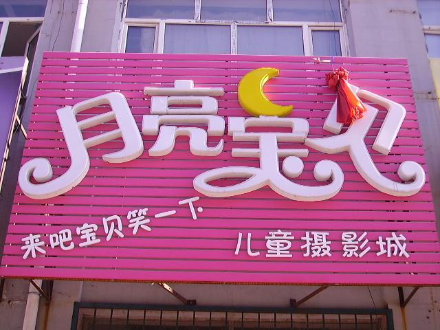桦南月亮宝贝专业儿童摄影城