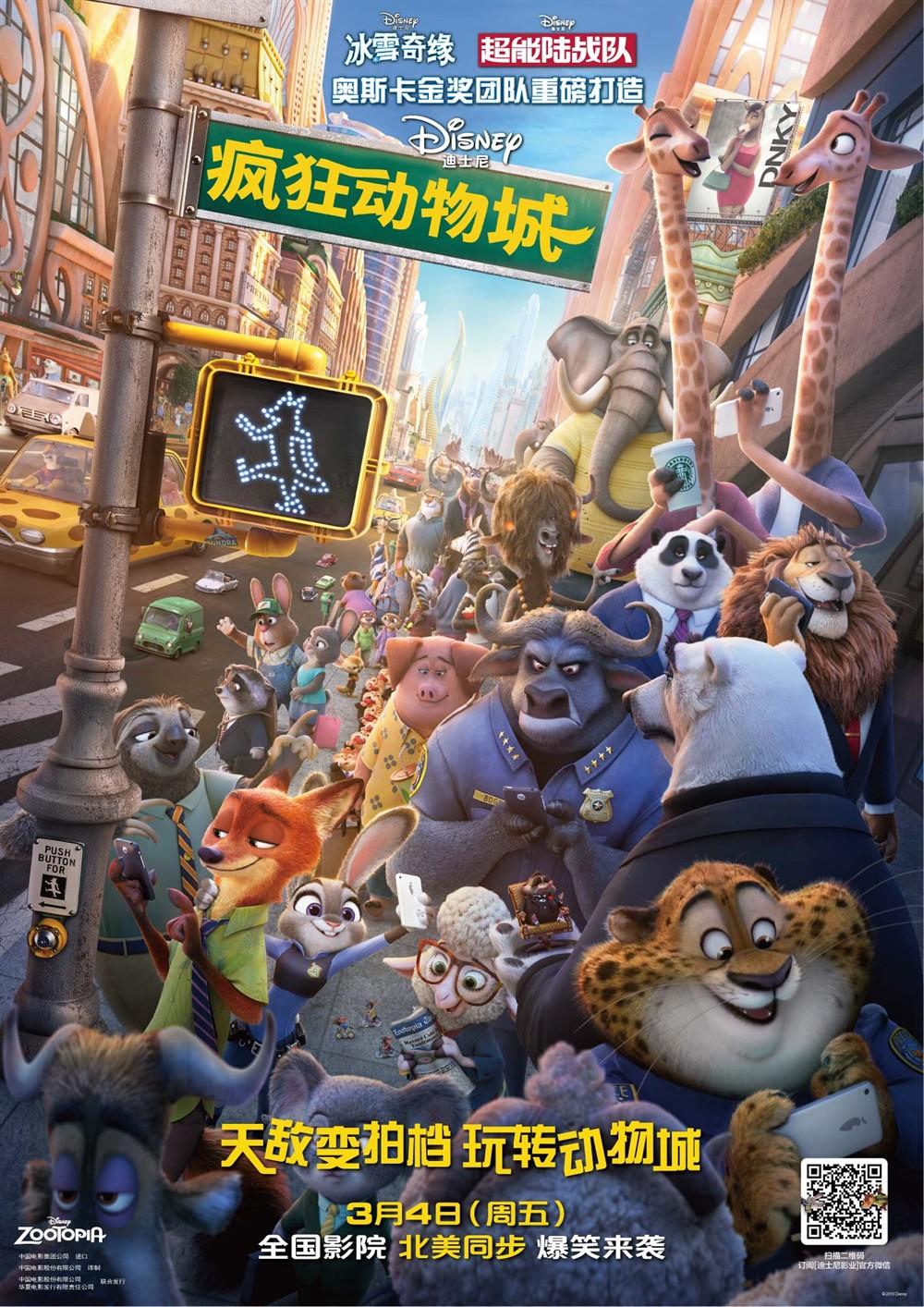 影片名称:疯狂动物城