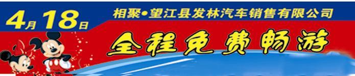 买汽车找发林感恩回馈周年店庆5天全程免费港澳游