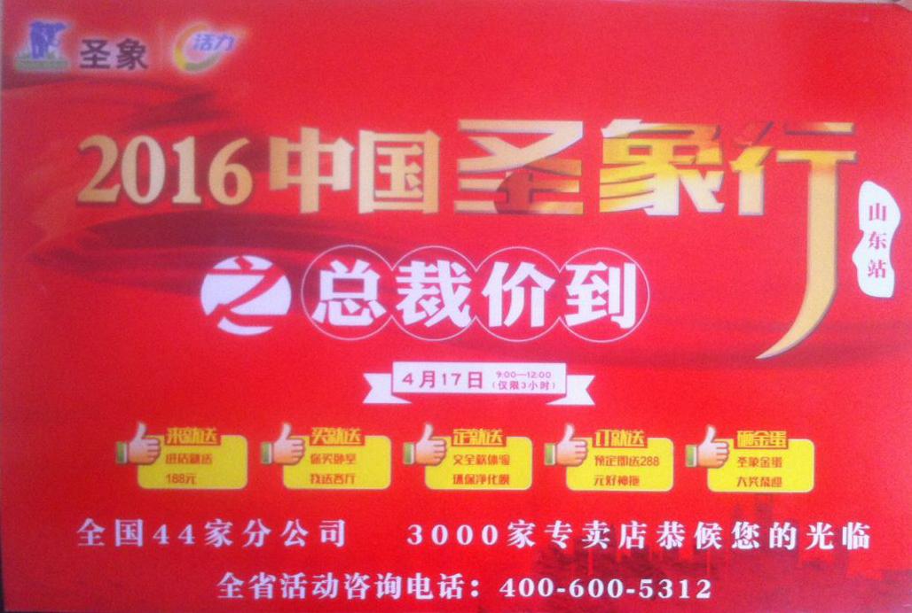 2016中国圣象行山东站之总裁驾到