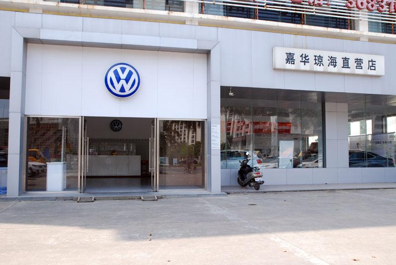 上海大众汽车嘉华琼海直营店全新帕萨特上市售价:18.39-33.29万