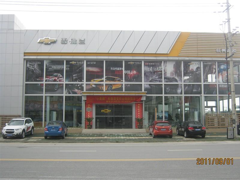 杭州�\和汽�有限公司