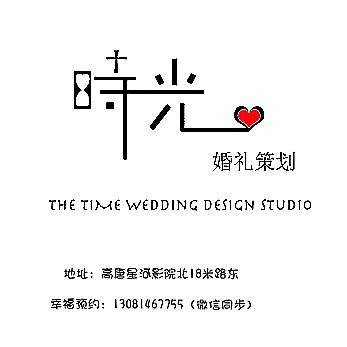 时光婚礼13081467755