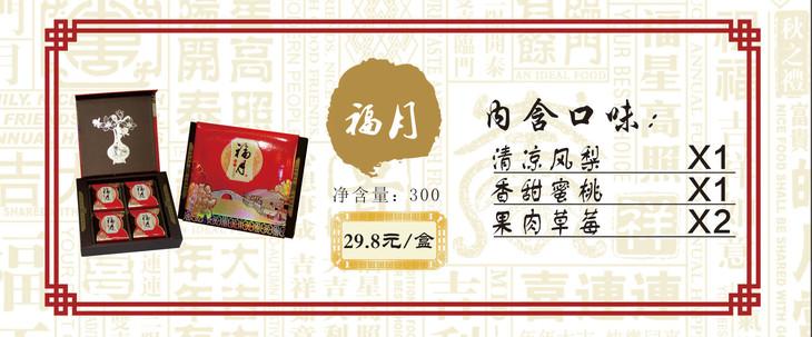 信丰县味美滋蛋糕店【福月】中秋月饼礼盒装