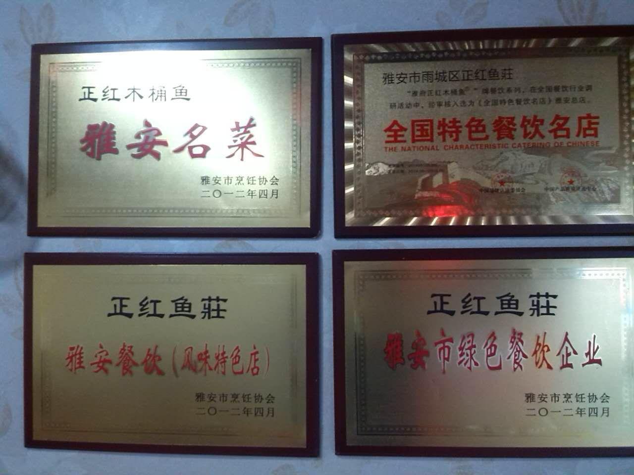 正红木桶鱼多次荣获市烹饪协会颁发的