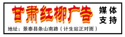 甘肃红柳广告