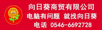 广饶向日葵商贸有限公司