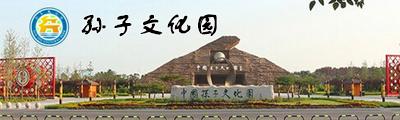 孙子文化园