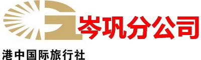 港中国际旅行社