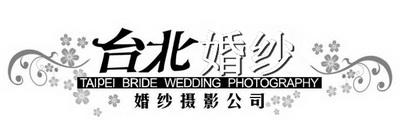 台北婚纱摄影