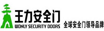 王力安全门