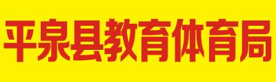 平泉县教育体育局