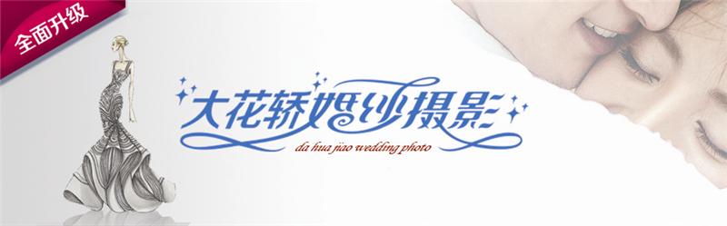 大花轿婚纱摄影