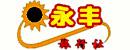 固安永丰旅行社