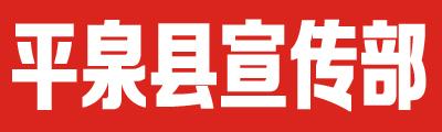 平泉县宣传部