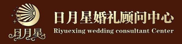 日月星婚礼顾问中心