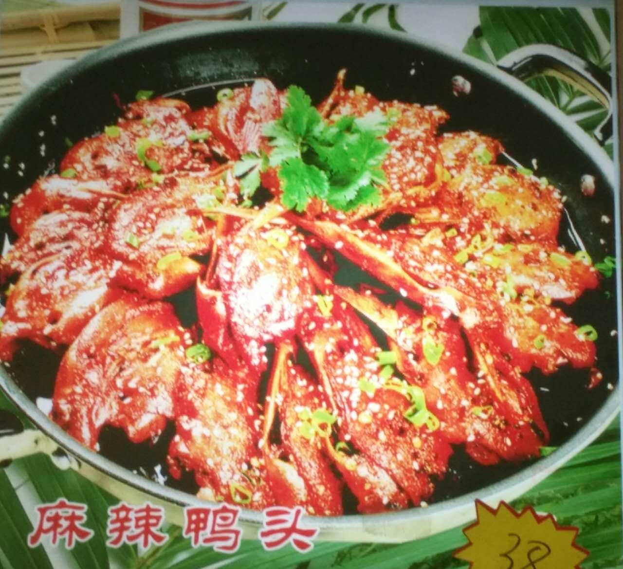 15麻辣鸭头-益丰园小海鲜