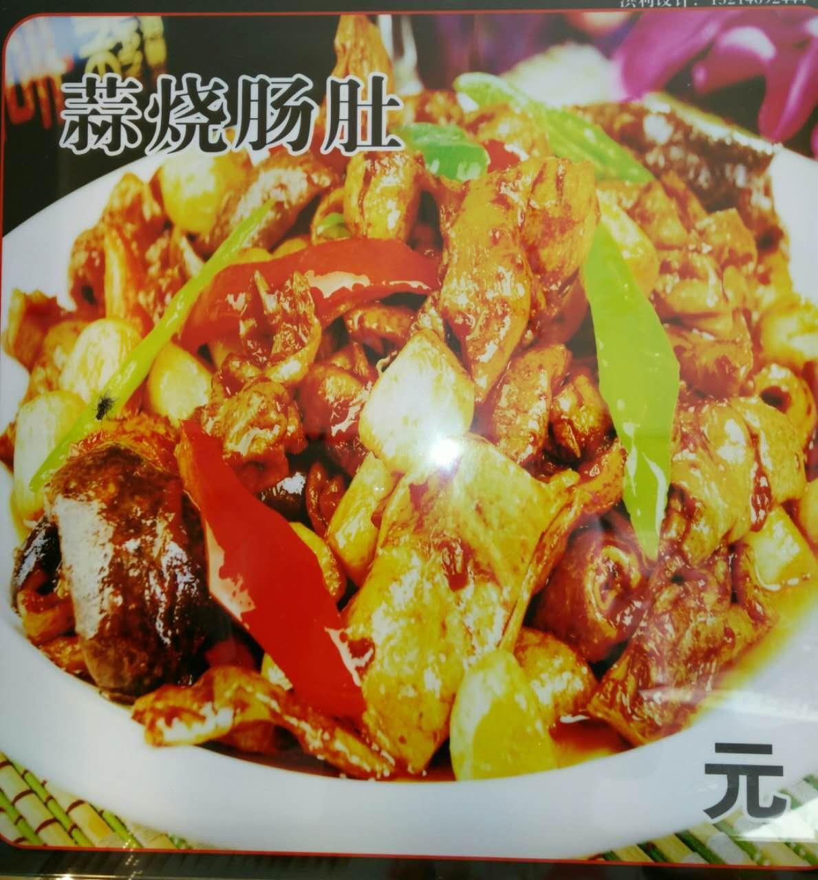 16蒜烧肠肚-溢香缘饺子馆