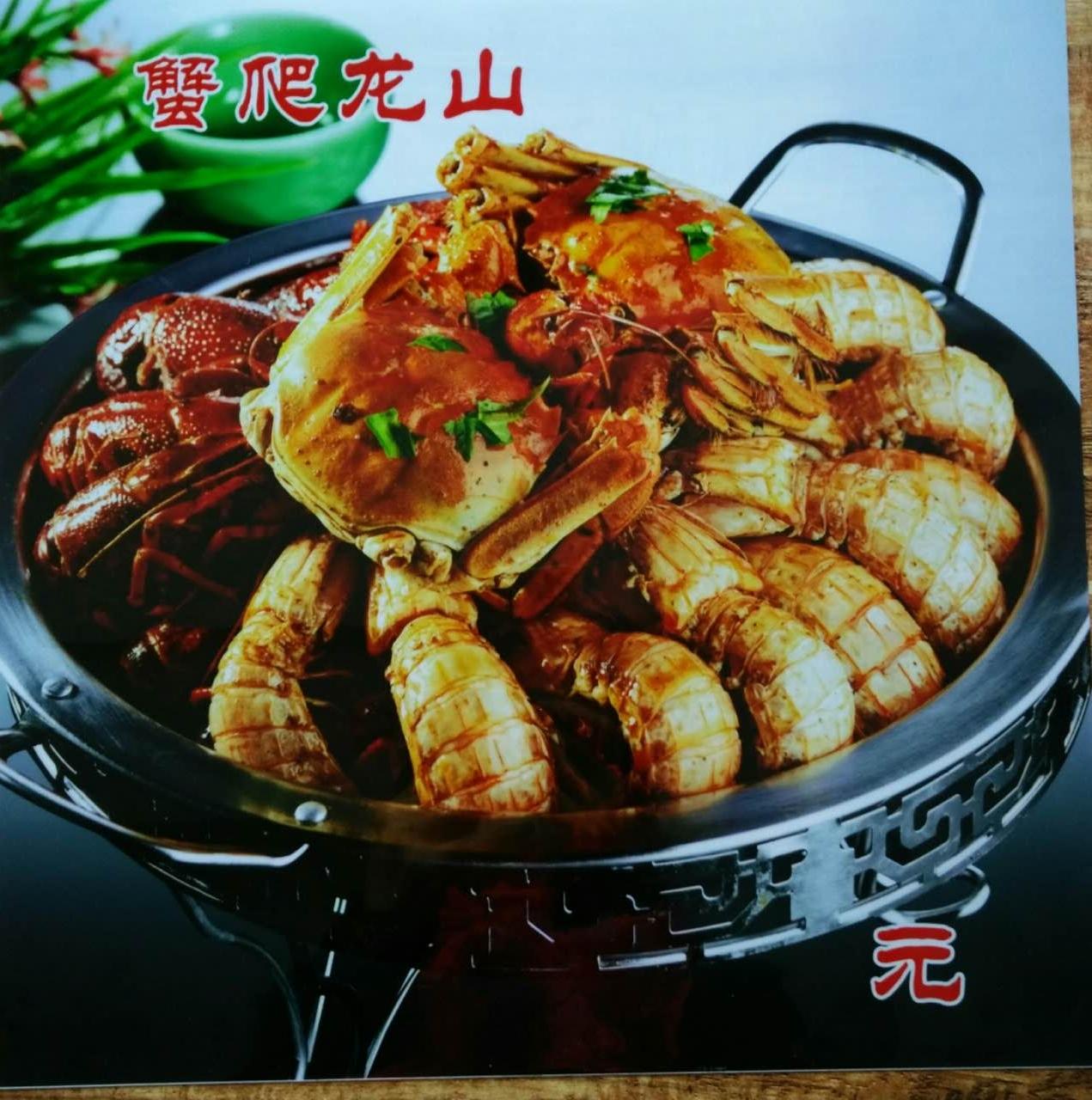 06蟹爬龙山-鑫源海鲜大食堂